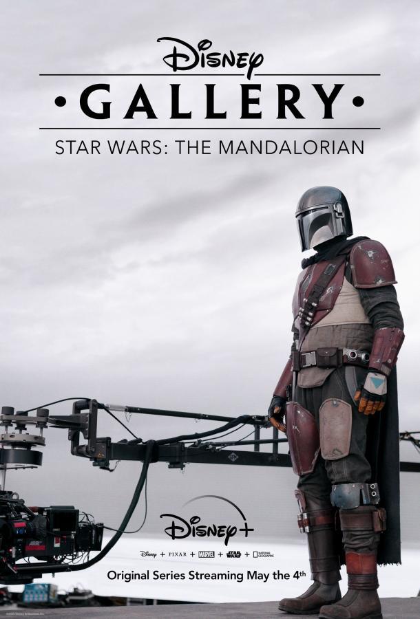 Галерея Диснея: Звездные войны: Мандалорец / Disney Gallery: Star Wars: The Mandalorian 2020  1 сезон 8 серия