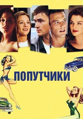 Попутчики (1997)
