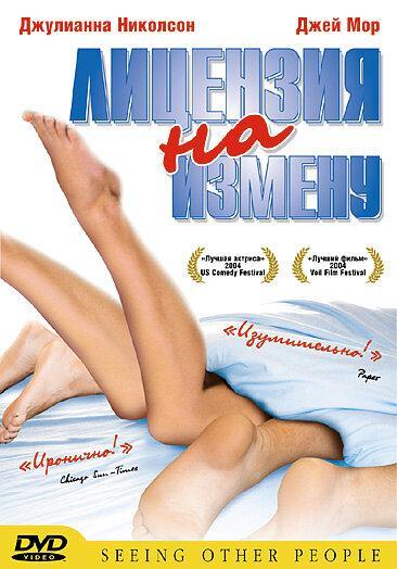 Лицензия на измену фильм (2004)