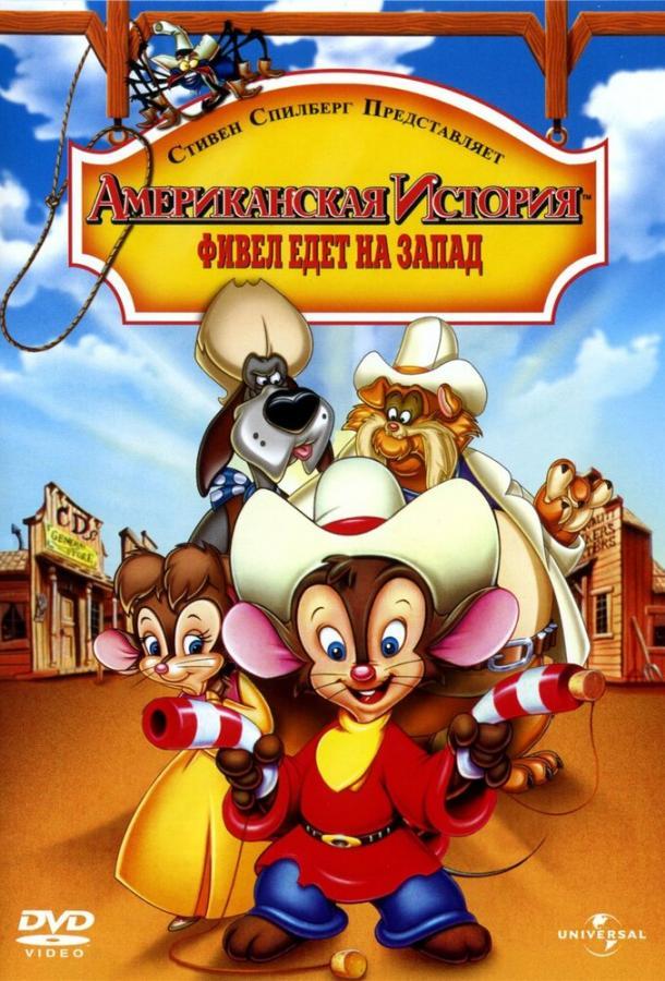 Американская история 2: Фивел едет на Запад (1991)
