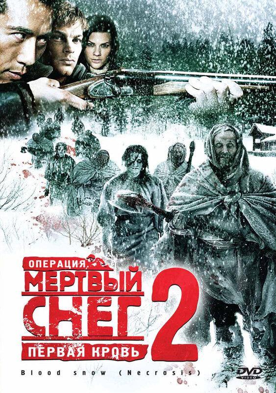Операция «Мертвый снег 2»: Первая кровь (2009)
