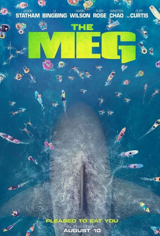 Мег: Монстр глубины  (2018).