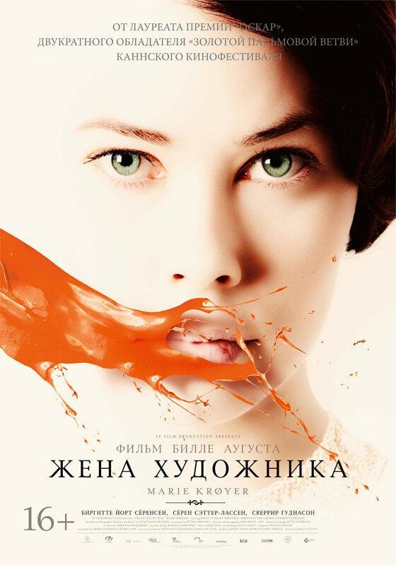 Жена художника фильм (2012)