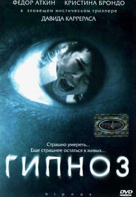 Гипноз фильм (2004)