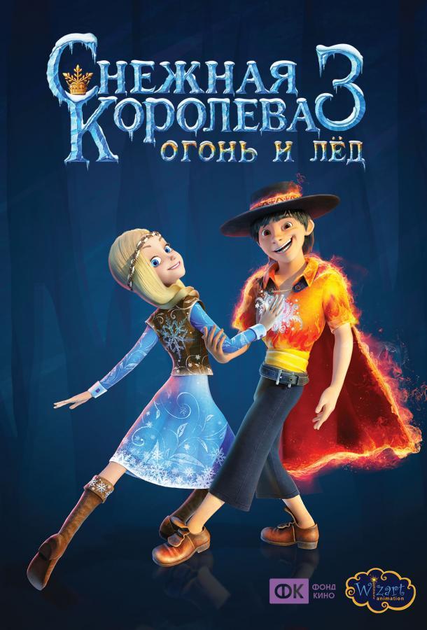 Снежная королева 3. Огонь и лед  (2016).