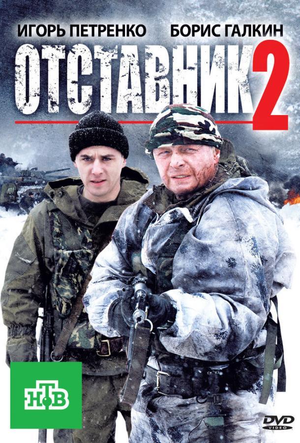 Отставник 2 фильм (2010)