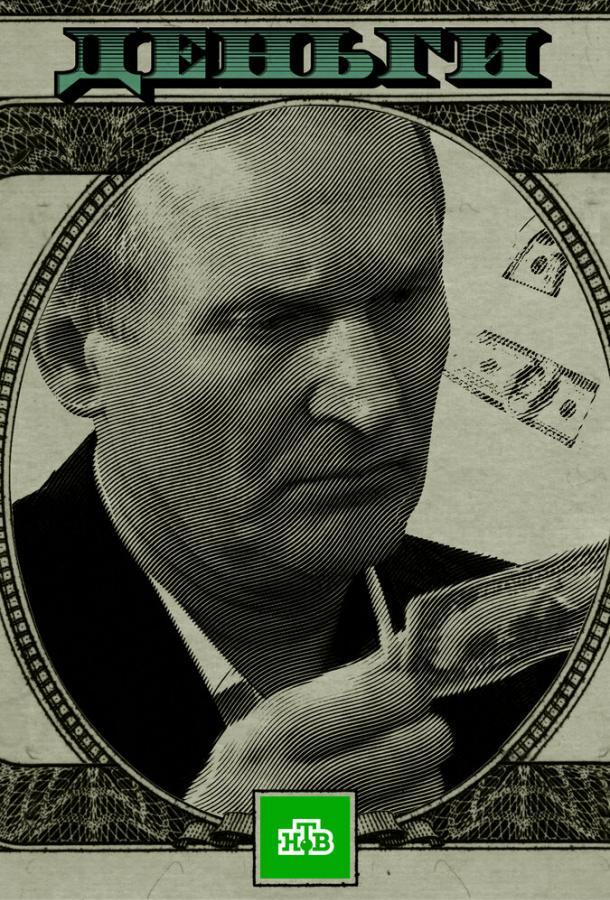 Деньги тв шоу (2016)