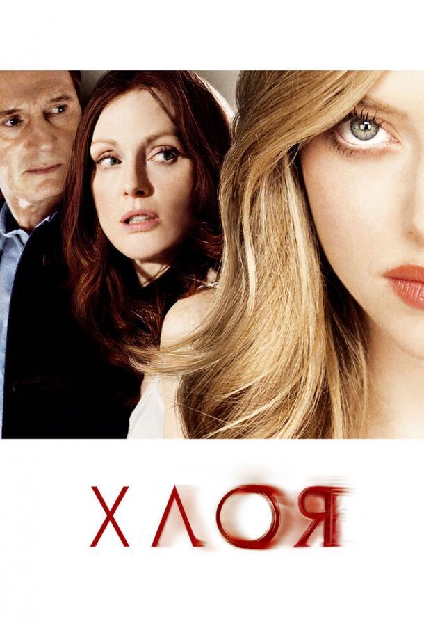 Хлоя фильм (2009)