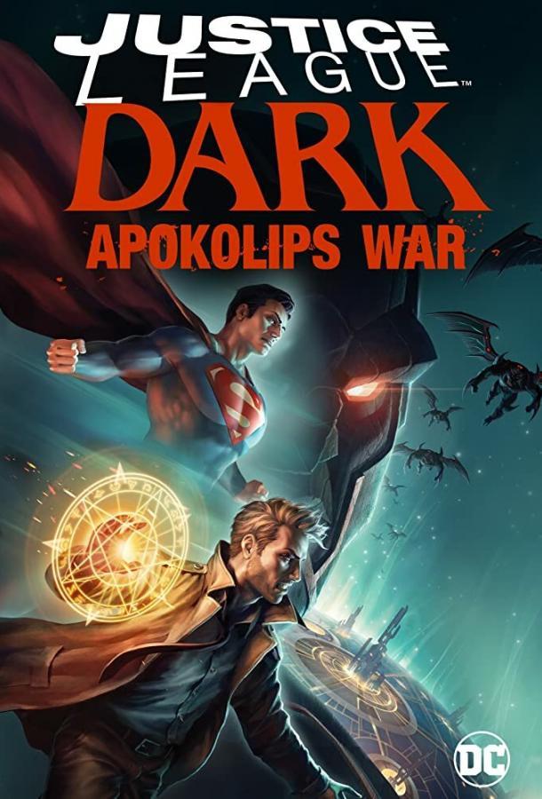 Темная Лига справедливости: Война апокалипсиса / Justice League Dark: Apokolips War 2020