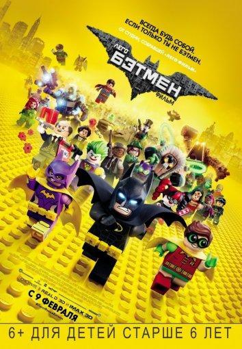 Лего Фильм: Бэтмен / The LEGO Batman Movie  2017