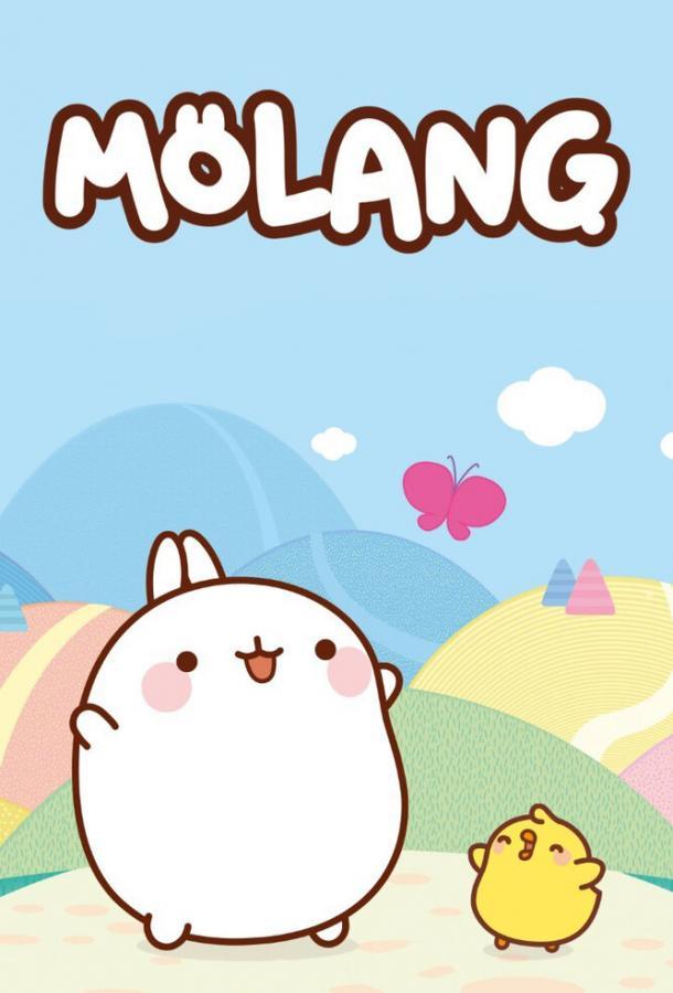 Моланг