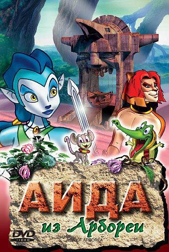 Аида из Арбореи (2001)