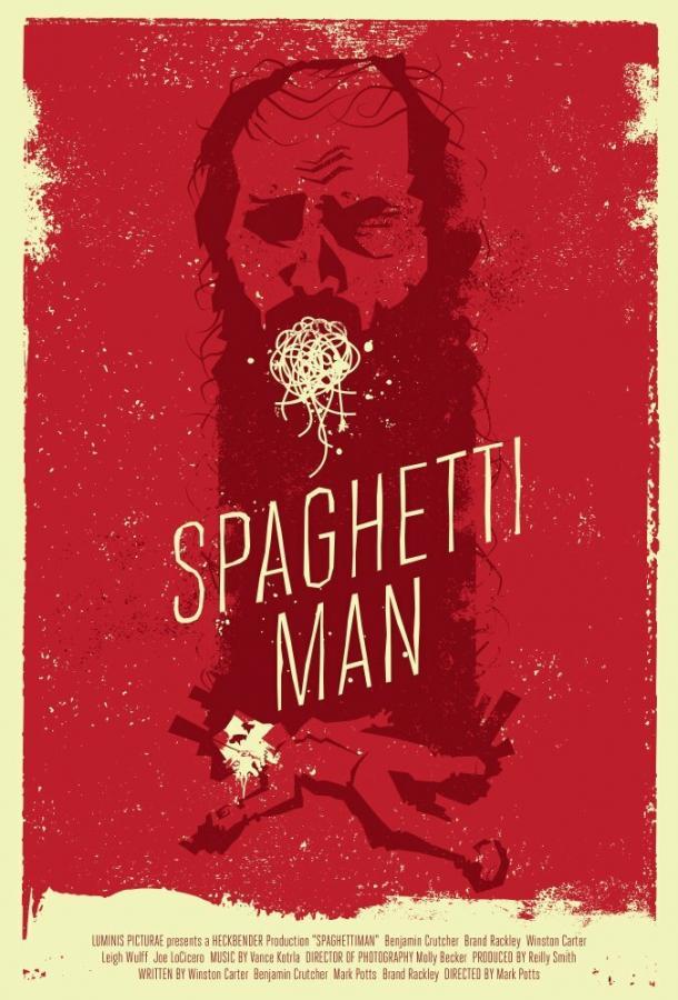 Человек-спагетти (2016)