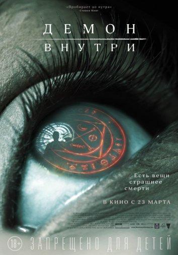 Демон внутри  (2016).