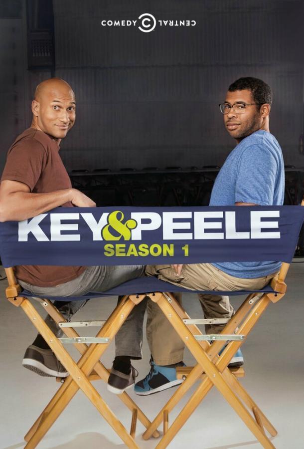 Кей и Пил