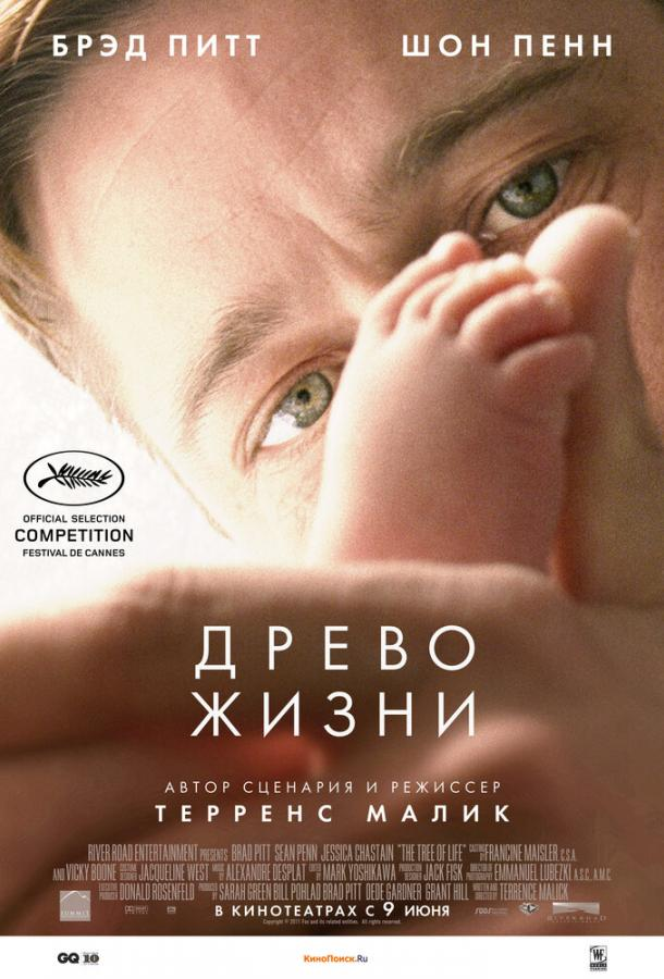 Древо жизни фильм (2010)