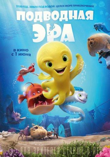 Подводная эра / Deep (2017)