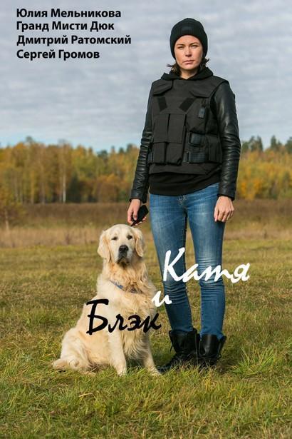 Катя и Блэк 2020 смотреть онлайн 1 сезон все серии подряд в хорошем качестве