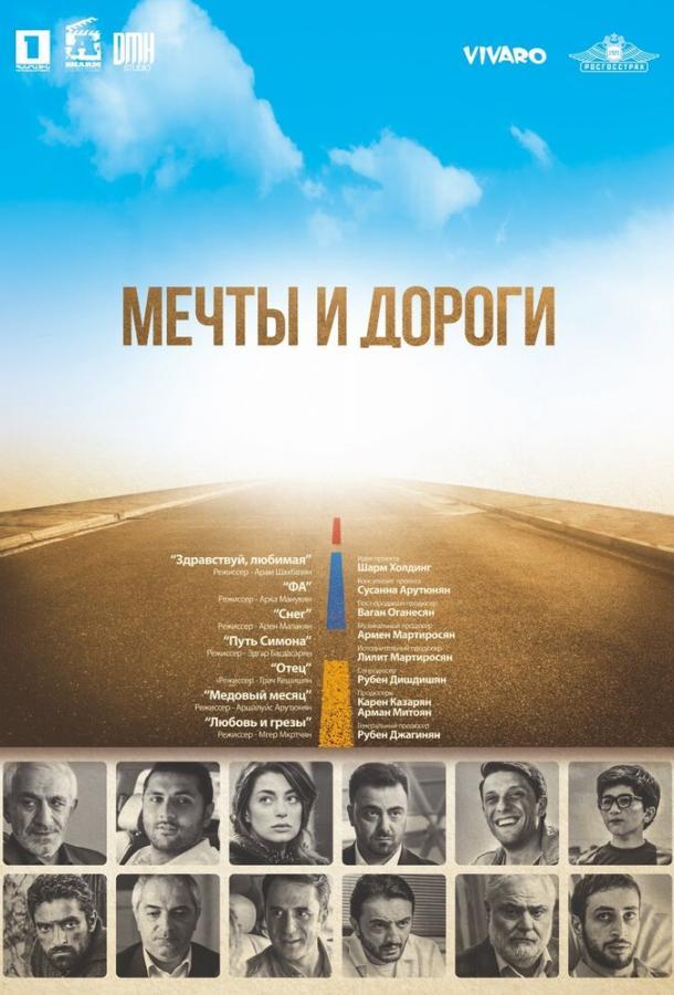 Мечты и дороги  (2017).