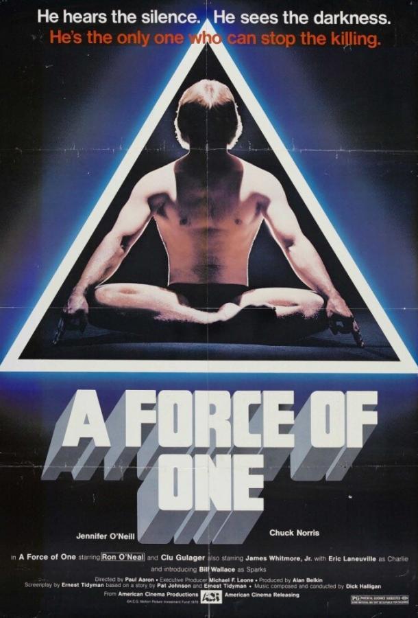 Сила одиночки (1979)
