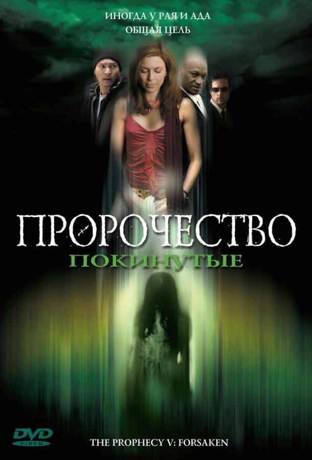 Пророчество 5: Покинутые (2005)