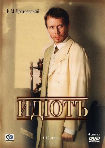 Идиот (2003)