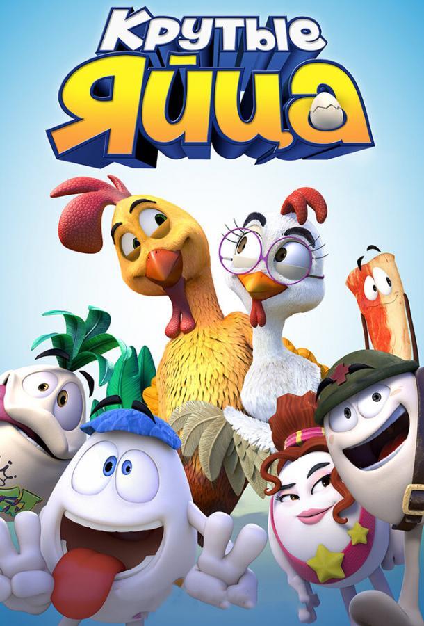 Крутые яйца (2015)