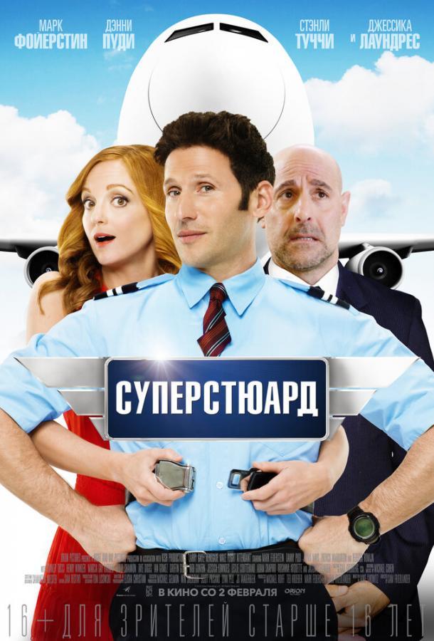 Суперстюард фильм (2015)