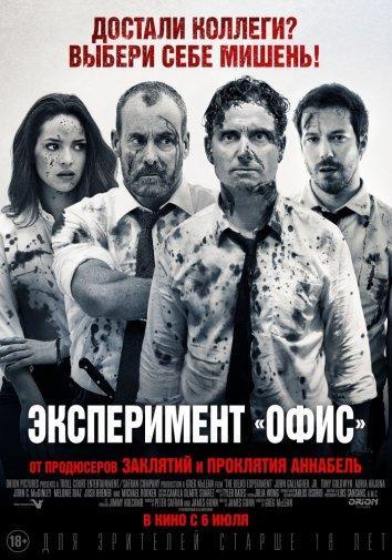 Эксперимент «Офис» / Эксперимент Belko