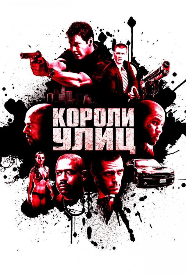 Короли улиц (2008)