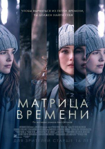 Матрица времени  (2017).