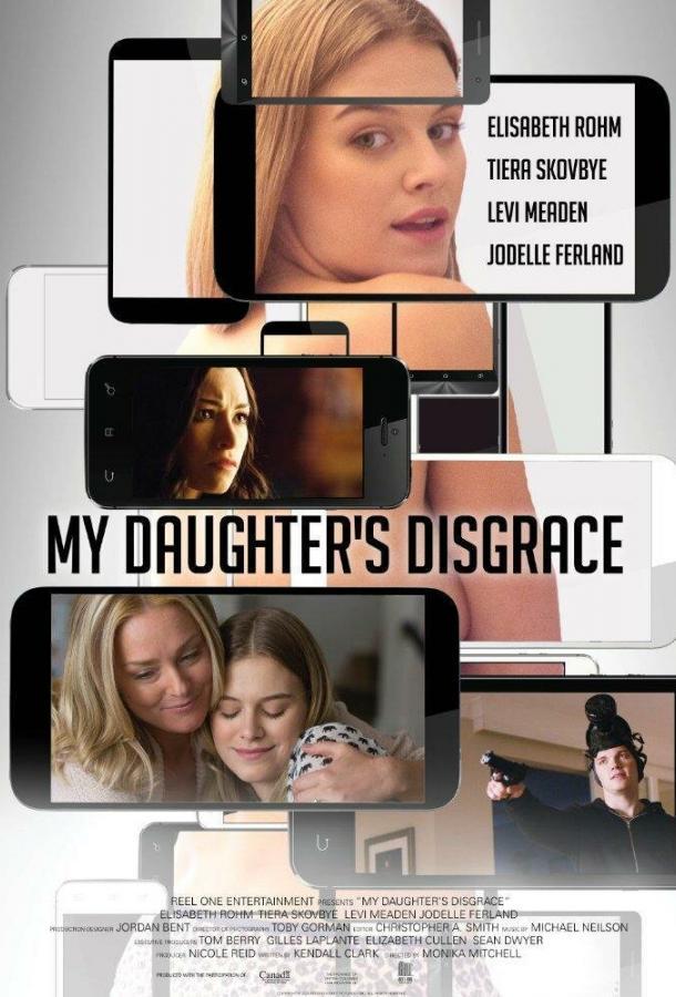 Позор моей дочери (2016)