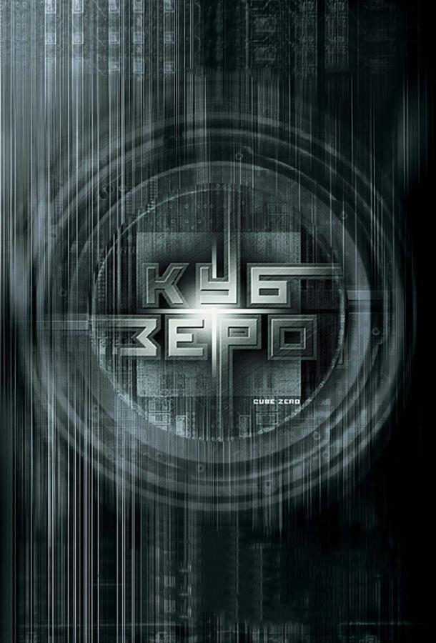 Куб Зеро (2004)