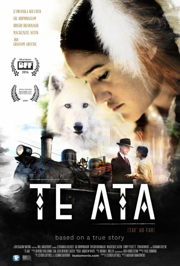Те Ата