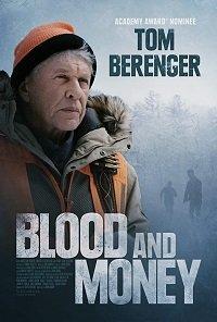Кровь и деньги