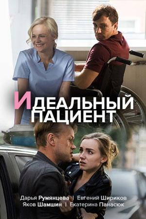 Идеальный пациент 2019 смотреть онлайн 1 сезон все серии подряд в хорошем качестве