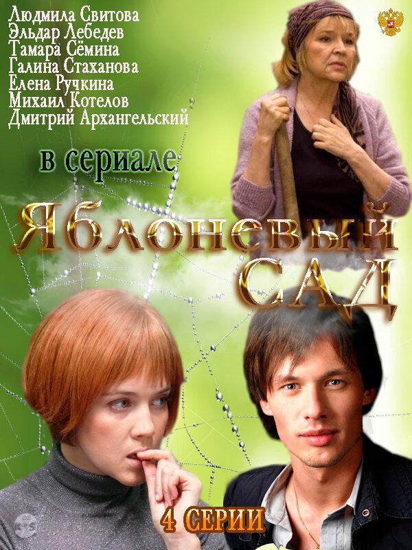 Яблоневый сад сериал (2012)