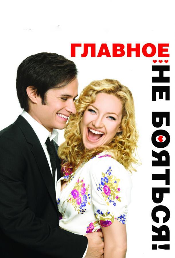 Главное – не бояться! фильм (2010)