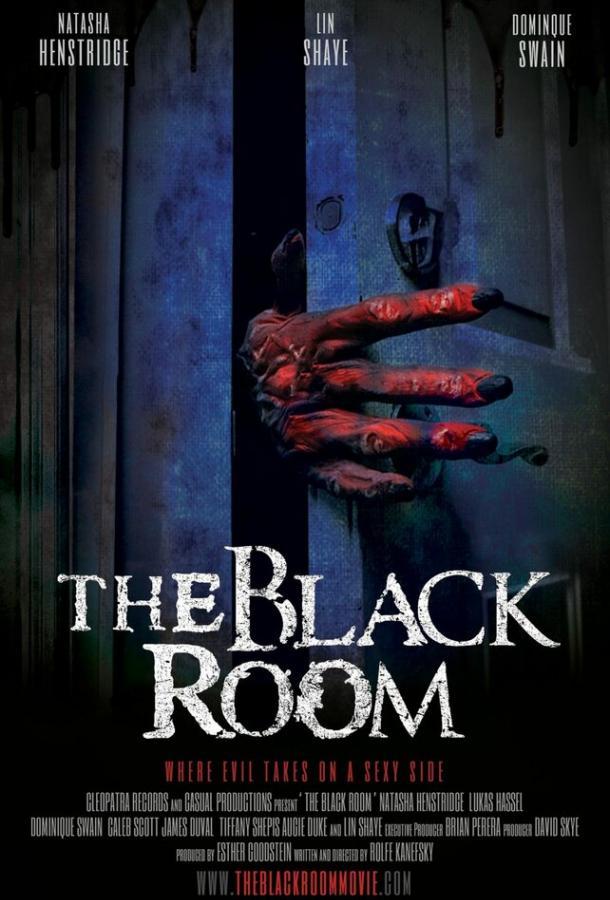 Чёрная комната