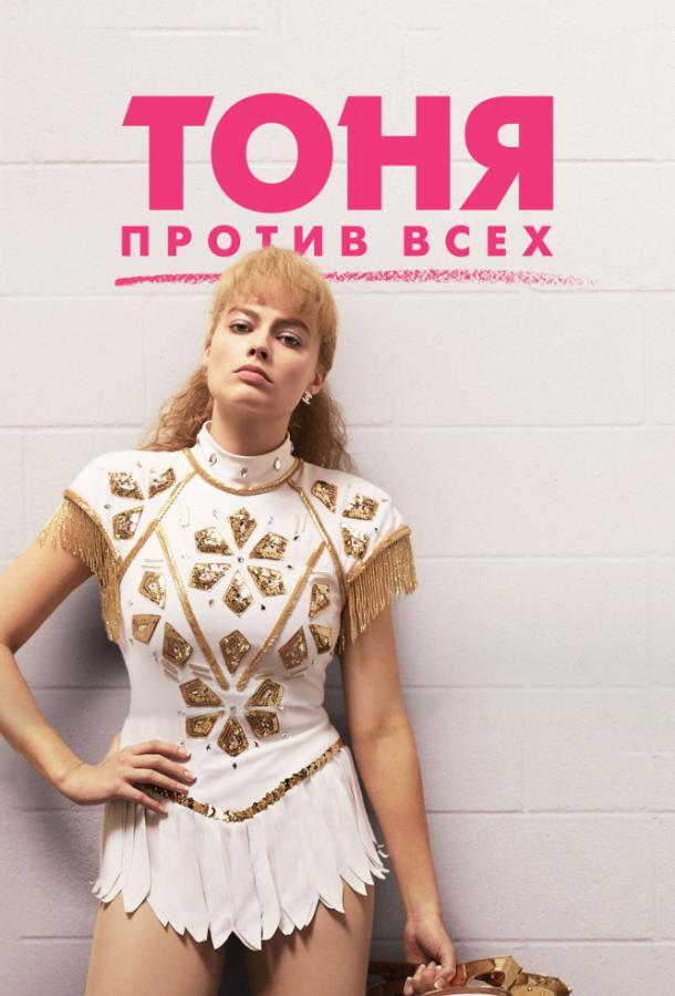 Тоня против всех / I, Tonya  2017