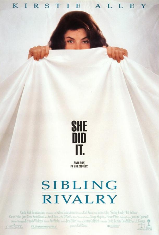 Братья-сестры, соперники-соперницы (1990)