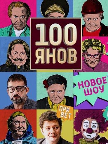 100янов  (2019) 1 сезон 19 серия.
