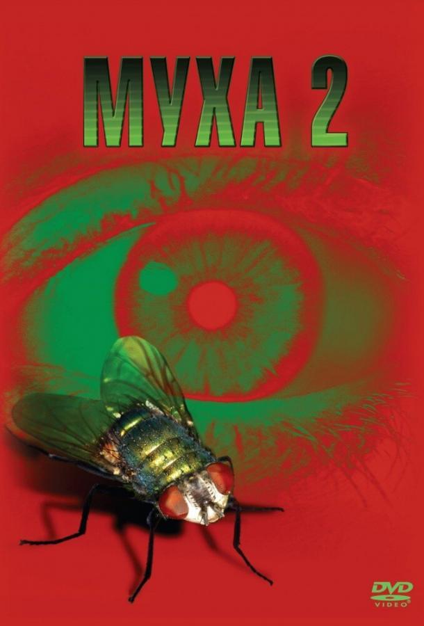 Муха2 (1989)