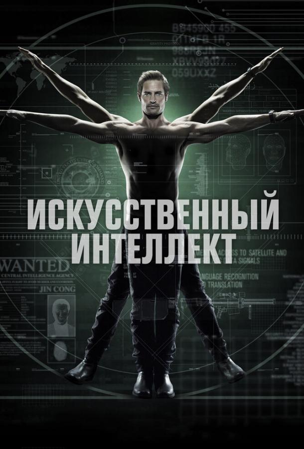 Искусственный интеллект сериал (2014)
