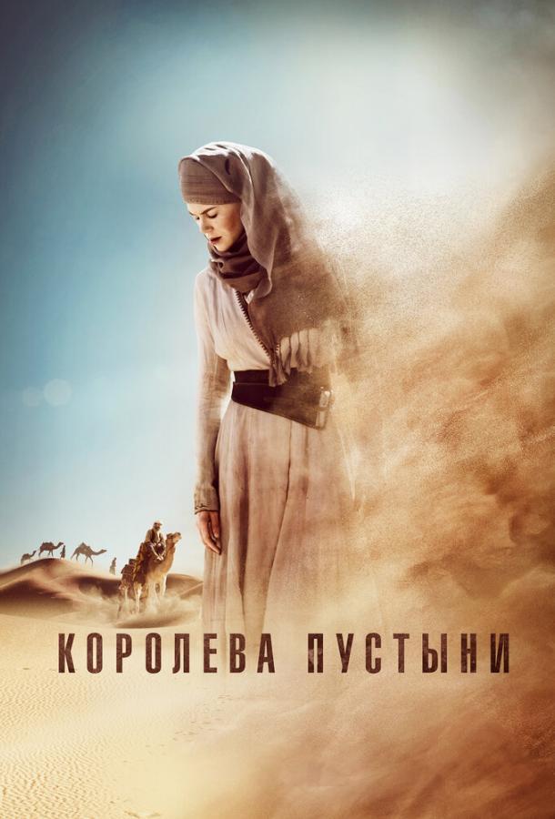 Королева пустыни (2015)
