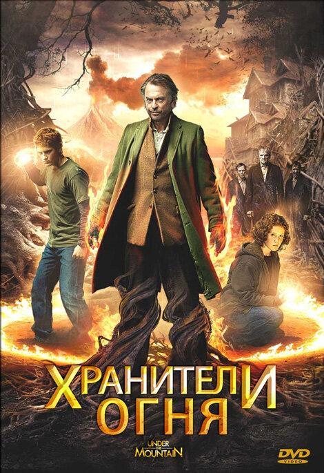 Хранители огня (2009)