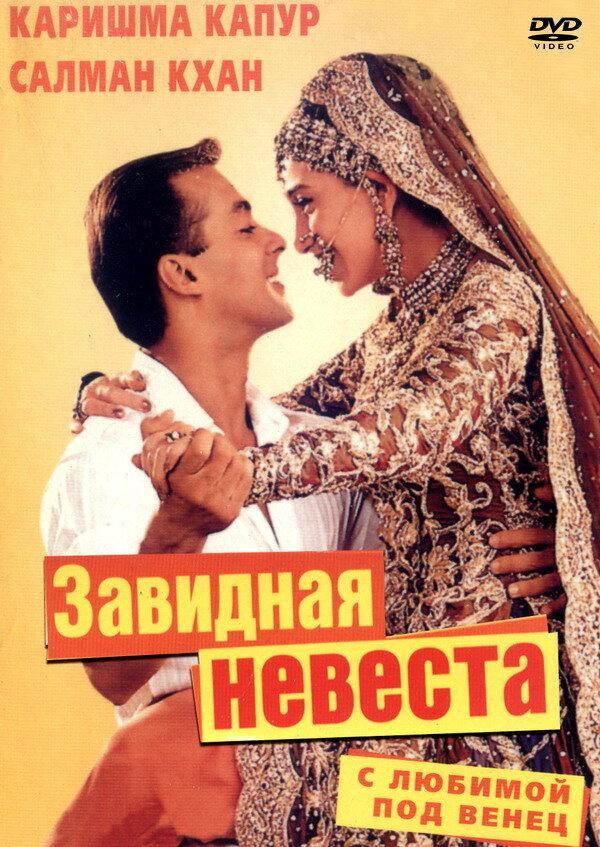 С любимой под венец (2000)