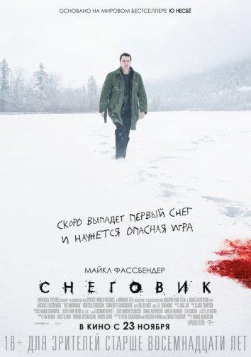 Снеговик  (2017).