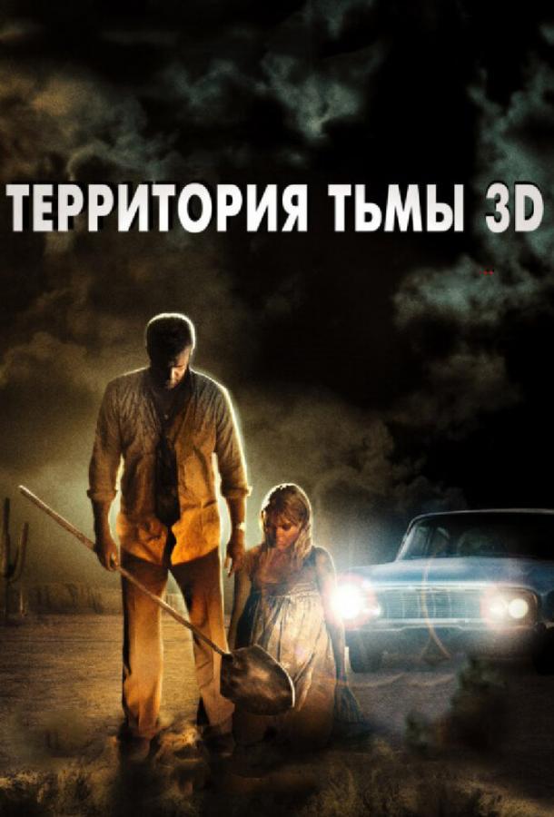 Территория тьмы 3D (2009)