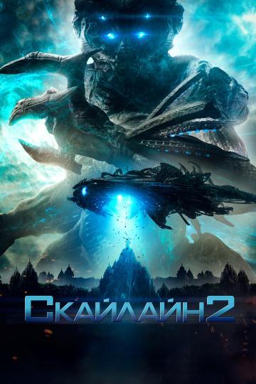 Скайлайн 2 фильм (2017)